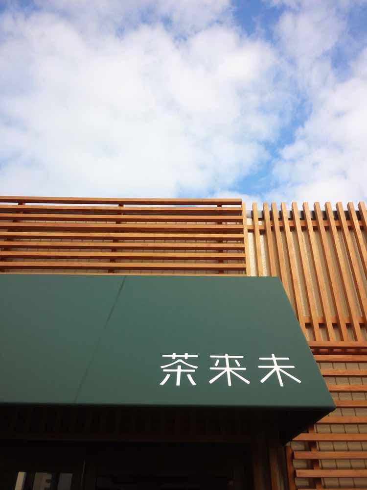 茶来未 (店舗及び工場)