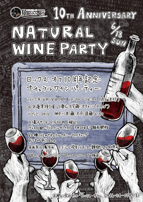 Rocks Off Natural Wine Party